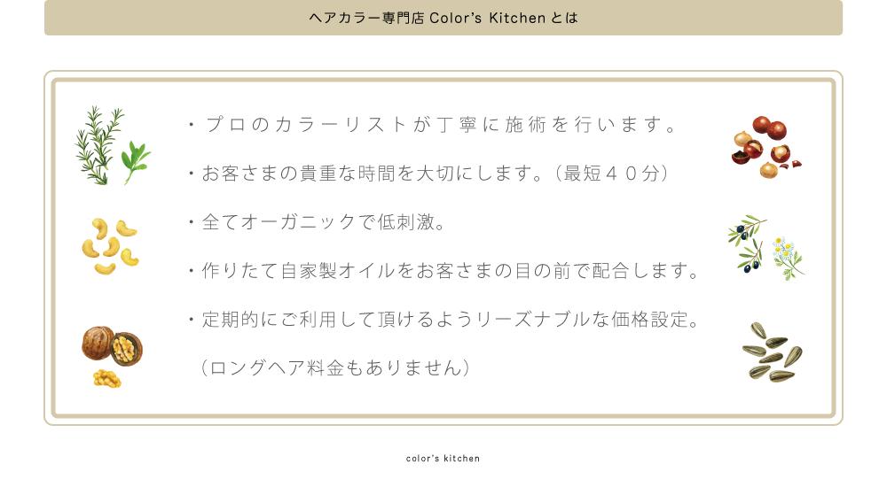 ヘアカラー専門店・カラーズキッチン・color's kitchen